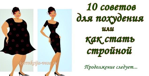 10 советов худеющим