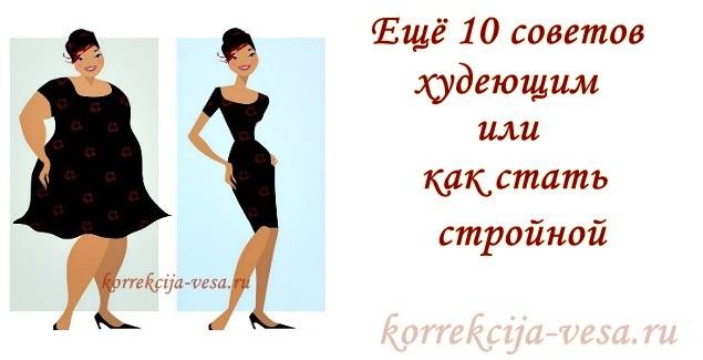 Ещё 10 советов худеющим