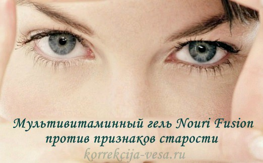 Мультивитаминный гель для кожи вокруг глаз Отзывы — Как уменьшить появление морщинок