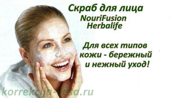 Отшелушивающий скраб для лица  — с заботой о коже выбирайте для себя лучшее