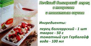 Печёный болгарский перец с творогом и томатным соусом