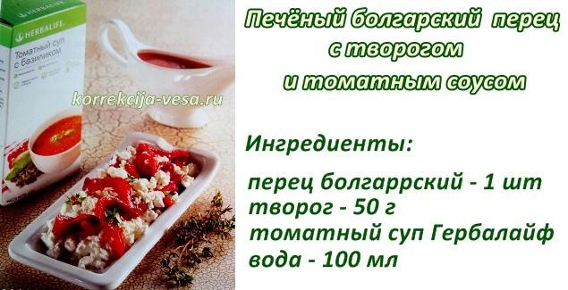 Попробуйте печёный болгарский перец с творогом и томатным соусом