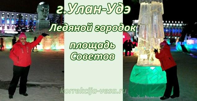 Новогодние праздники в ледяном городке