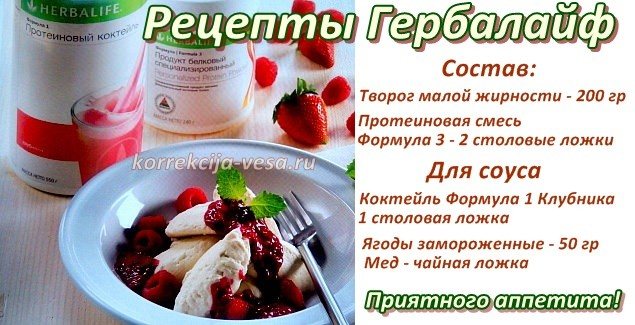 Рецепт быстрых вареников для диеты Гербалайф