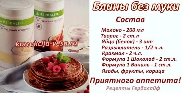 гербалайф чай для похудения цена