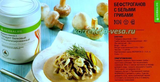 Блюдо из говядины и белых грибов