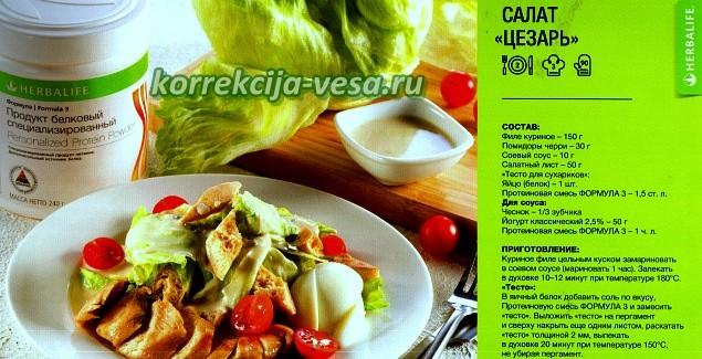 Рецепты Салат Цезарь