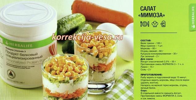 Низкокалорийный салат Мимоза / Комфортно для фигуры