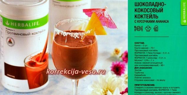 Рецепт белкового коктейля с ананасом