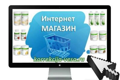 интернет магазин Гербалайф