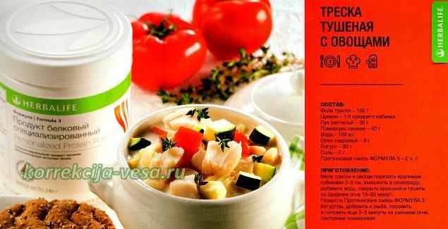 Диетические вторые блюда по рецепту Гербалайф