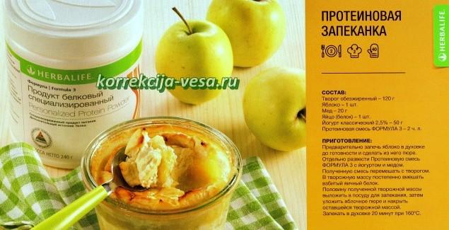 В помощь худеющим Рецепты  / Протеиновая запеканка