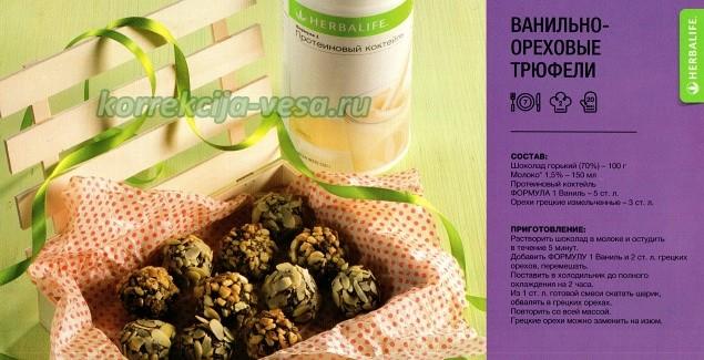 Низкокалорийные сладости домашнего приготовления / Ванильно — ореховые трюфели