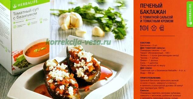Печеный баклажан с творогом и томатным соусом / Низкокалорийно, вкусно и  лишние килограммы тают