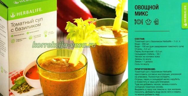 Вкусный Овощной микс по сбалансированному рецепту