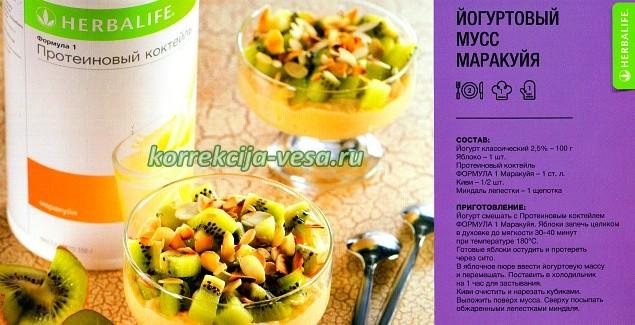 Йогуртовый мусс Маракуйя / Малокалорийный рецепт