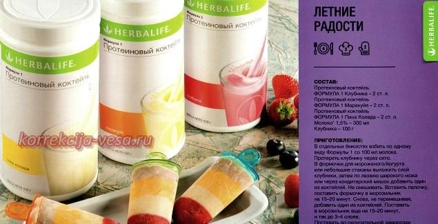 Как сделать домашнее мороженное и не прибавить от него в весе