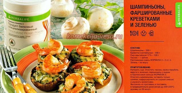Шампиньоны фаршированные креветками и зеленью / Диетическое блюдо. Рецепт