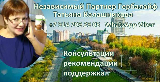 Худеем в Кемерово / Консультации Независимого Партнера Гербалайф