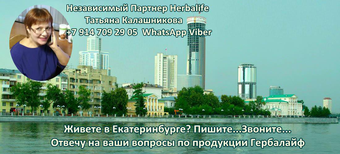 Независимый Партнер Гербалайф Екатеринбург