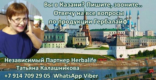 Есть вопросы Независимому Партнеру Гербалайф в Казани?