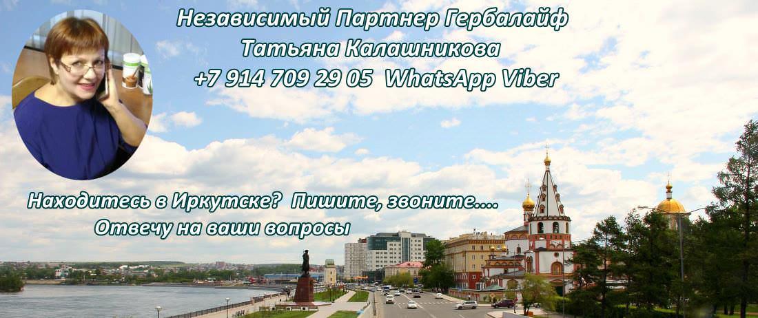 Независимый Партнер Гербалайф в Иркутске ответит на вопросы
