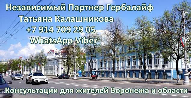 Похудение в Воронеже / Консультации Независимого Партнера Гербалайф