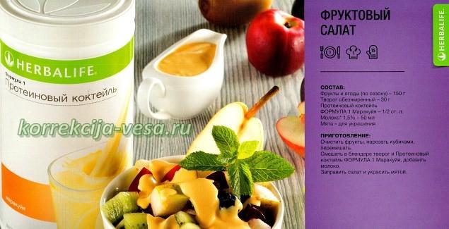 Фруктово — творожный салат / Полезное питание, рецепты