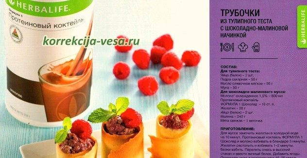 Низкокалорийные сладости / Печём трубочки с шоколадно-малиновой начинкой