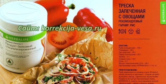 Треска запеченная с овощами /  Вкусно кушать и приятно худеть / Рецепты