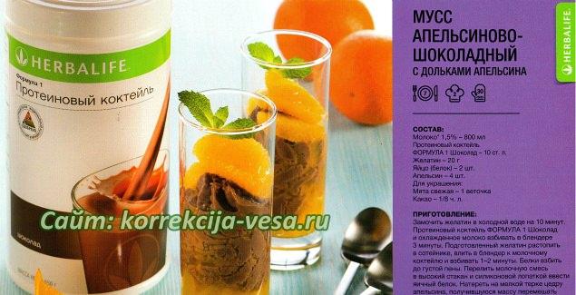 Мусс апельсиново – шоколадный / 7 порций без лишних калорий