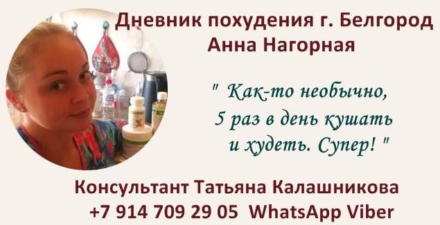 Как-то необычно: 5 раз в день кушать и худеть / Дневник снижения веса Анны Нагорной г. Белгород