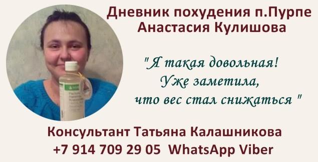 Чувствую, что вес хорошо снижается / Дневник похудения Анастасии Кулишовой