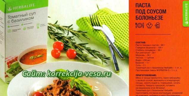Паста под соусом болоньезе / Низкокалорийный рецепт для похудения