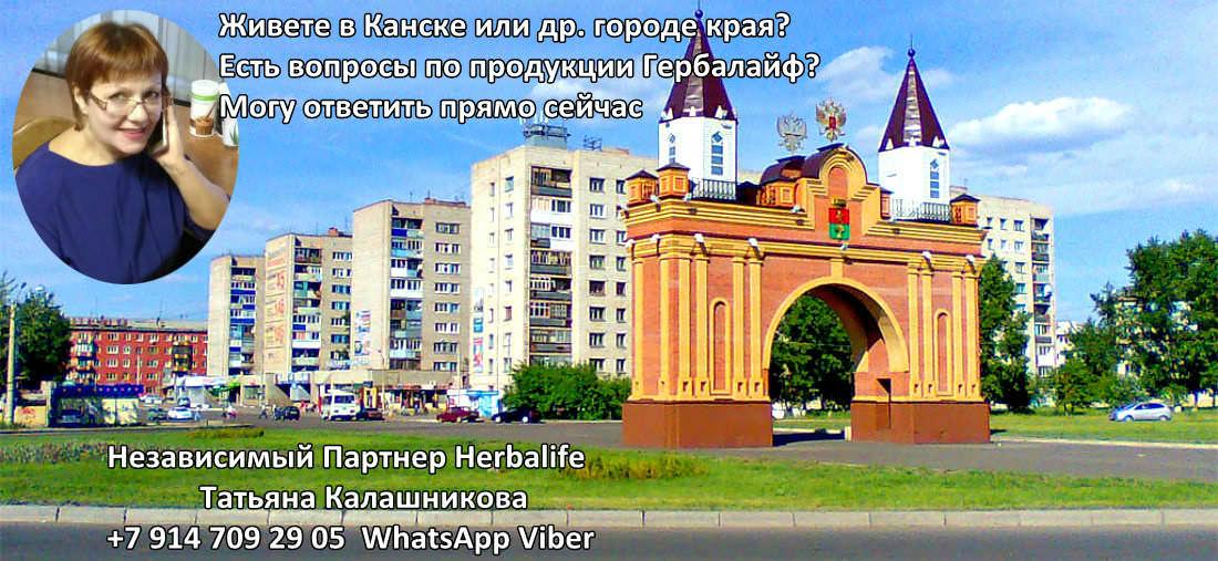 Независимый Партнер Гербалайф в Канске