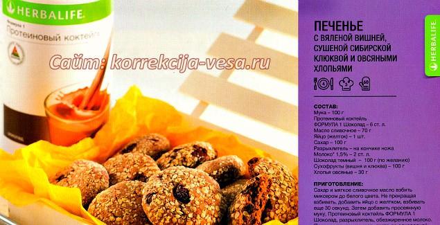 Пошаговый рецепт / Печенье с вяленой вишней / Низкокалорийная выпечка
