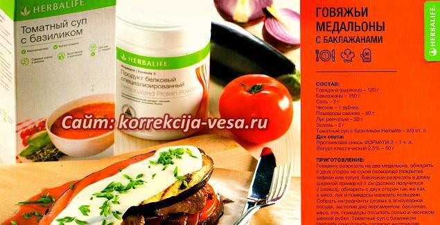 Рецепты для похудения / Говяжьи медальоны с овощами