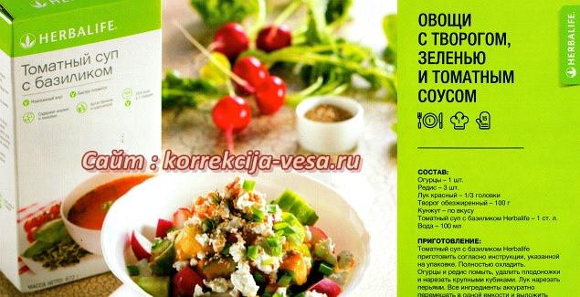 Овощи с творогом и томатным соусом / Рецепты здорового питания