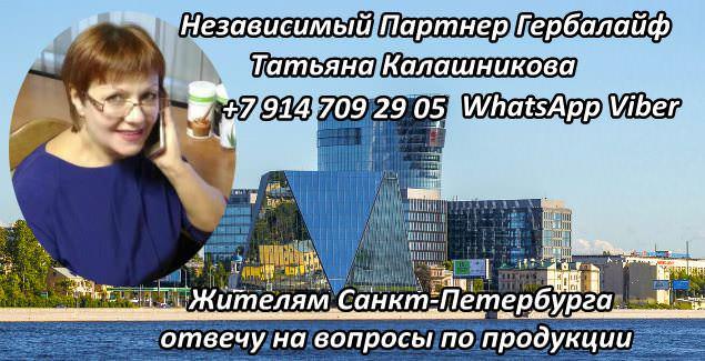 Задать вопрос Независимому Партнеру Гербалайф Санкт-Петербург