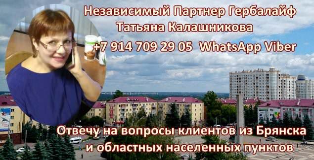 Независимый Партнер Гербалайф в Брянске даст консультацию в день обращения