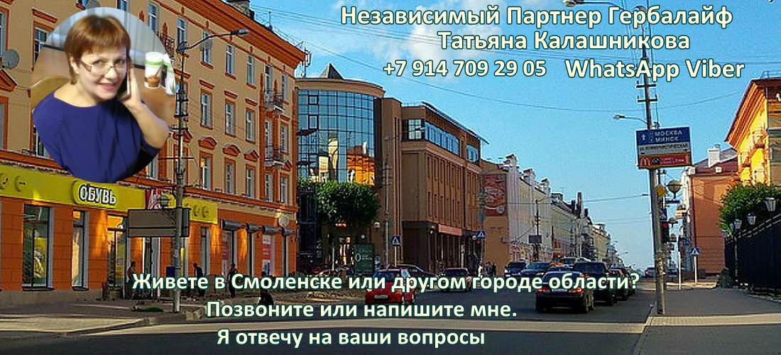 Независимый Партнер Гербалайф в Смоленске поможет похудеть