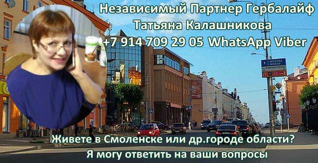 Задать вопрос Независимому Партнеру Гербалайф Смоленск