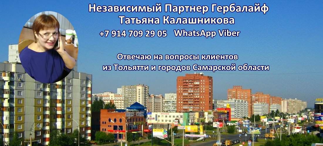 Независимый Партнер Гербалайф в Тольятти