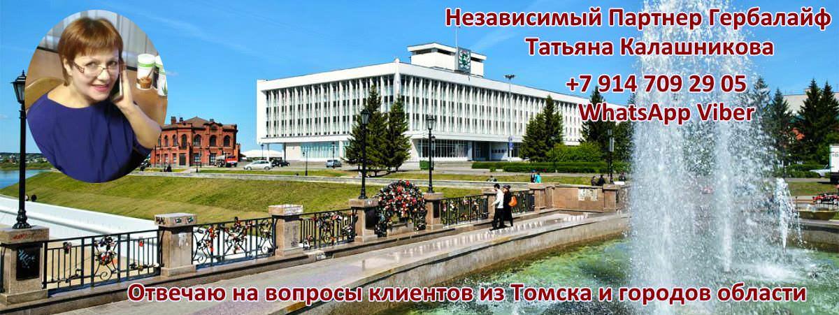 Независимый Партнер Гербалайф в Томске