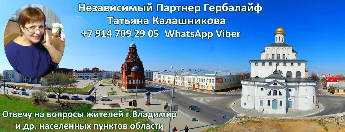Независимый Партнер Гербалайф во Владимире ответит на вопросы