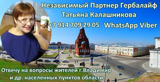 Задайте вопросы Независимому Партнеру Гербалайф во Владимире