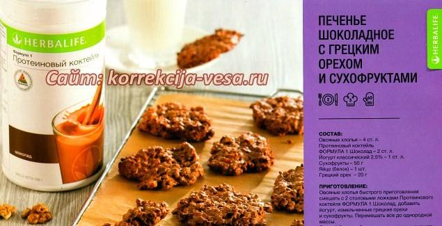 Малокалорийный рецепт печенья к чаю / Без прибавки веса
