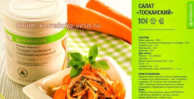 Салат с куриным мясом и йогуртовым соусом / Время готовки 20 минут