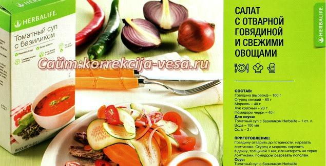Вкусная диетическая еда / Рецепт салата с говядиной и свежими овощами