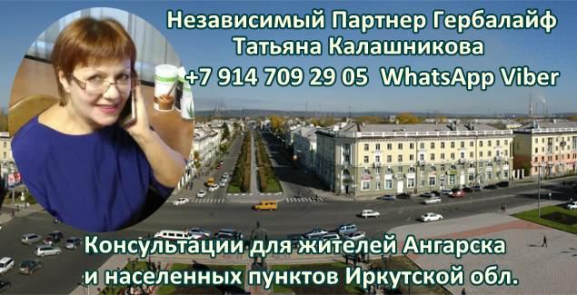Спросите Независимого Партнера Гербалайф в Ангарске